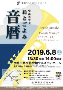 ウエスティ音暦 Fresh Music × Fresh Music!