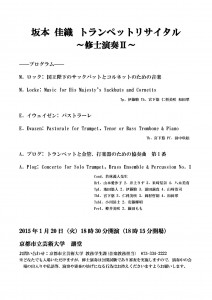 管・打楽Ⅱ 坂本佳織