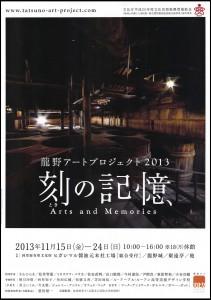 龍野アートプロジェクト2013「刻の記憶」