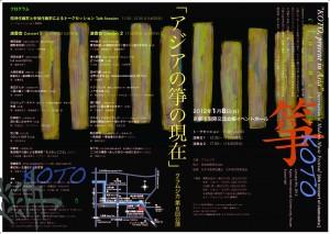 「アジアの箏の現在」クラムジカ第6回公演