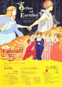 京都市立芸術大学 4回生オペラ試演会