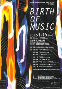 BIRTH OF MUSIC―作曲専攻生による新作発表会―