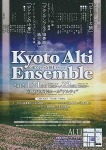 京都アルティ合奏団 Kyoto Alti Ensemble[第4回公演]