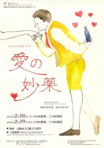 第27回大学院オペラ(全2回公演)