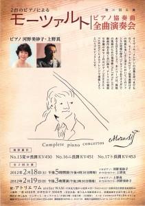 2台のピアノによる モーツァルト ピアノ協奏曲全曲演奏会(全2回公演)