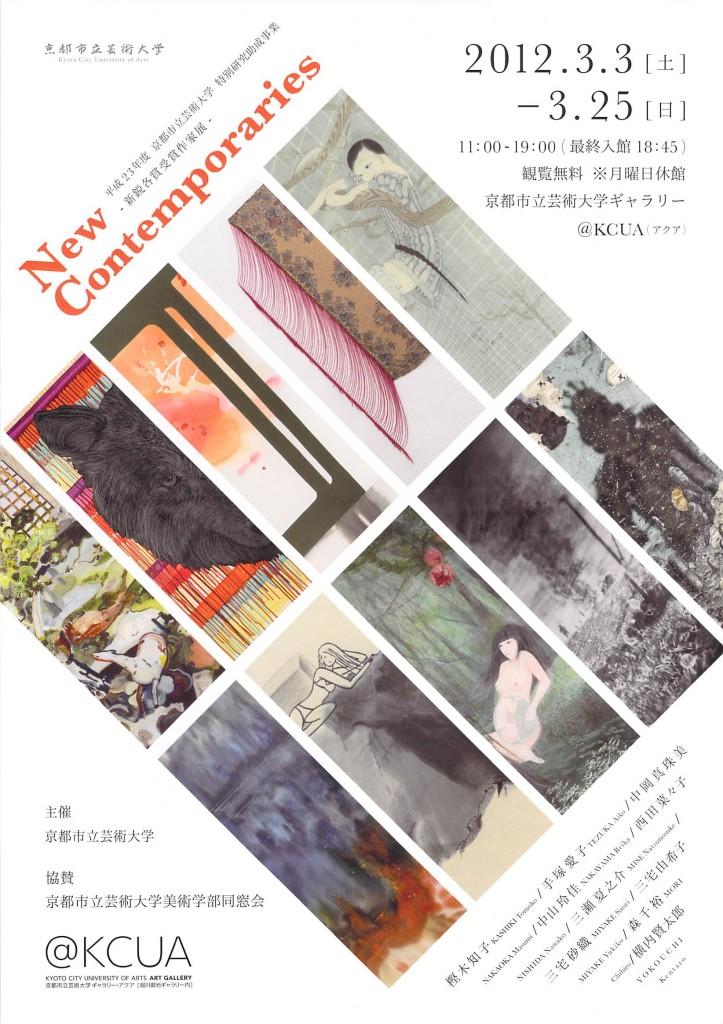 New Contemporaries -新鋭各賞受賞作家展- (平成23年度京都市立芸術大学特別研究助成事業)