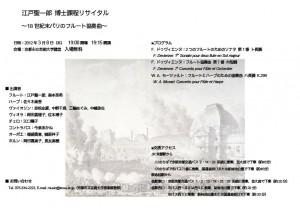 <博士課程リサイタル> 江戸 聖一郎 博士課程リサイタル~18世紀末パリのフルート協奏曲~