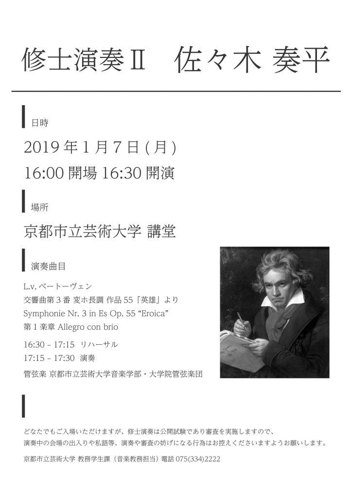 修士演奏Ⅱ(指揮専攻) 佐々木 奏平