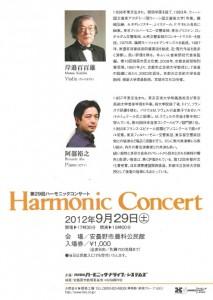 第29回ハーモニックコンサート