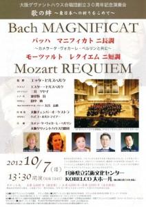 大阪ゲヴァントハウス合唱団創立30周年記念演奏会 歌の絆~東日本への祈りをこめて~