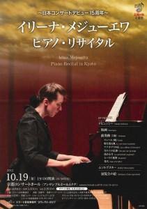 イリーナ・メジューエワ ピアノリサイタル