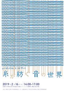 記譜法研究会企画 シンポジウム&コンサート「糸が紡ぐ音の世界」