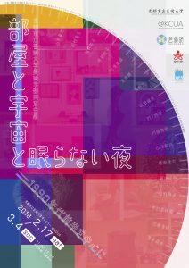 京都市立芸術大学美術学部同窓会展