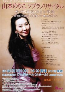 山本のりこソプラノリサイタル オペラのヒロインたち<br>~滋賀の作曲家 中村典子の歌曲と共に~