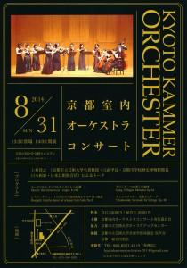 京都室内オーケストラコンサート