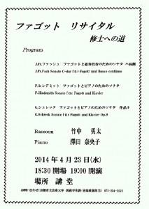 竹中勇太ファゴットリサイタル 修士への道