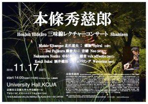 Honjoh Hidejiro Shamisen Lecture Concert