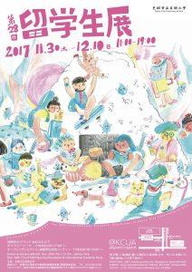 京都市立芸術大学第28回留学生展