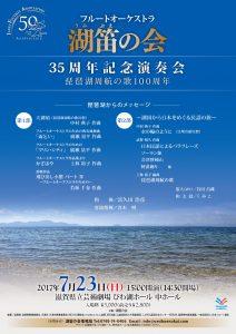 湖笛の会 35周年記念演奏会