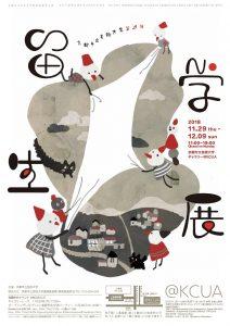 京都市立芸術大学第29回留学生展