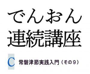 平成31年度(前期)日本伝統音楽研究センター「でんおん連続講座C 常磐津節実践入門(その9)」