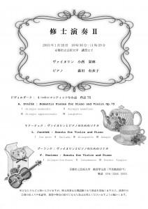 弦楽Ⅱ 小西果林