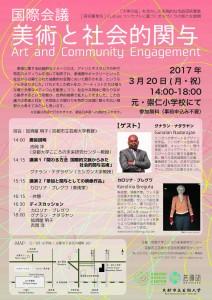 国際会議 美術と社会的関与 Art and Community Engagement