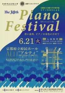 京都市立芸術大学音楽学部 第30回 ピアノフェスティバル