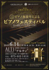 京都市立芸術大学音楽学部 第32回 ピアノフェスティバル