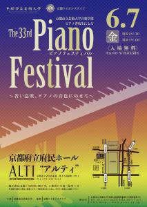 京都市立芸術大学音楽学部 第33回 ピアノフェスティバル