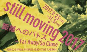 京都市立芸術大学移転整備プレ事業/状況のアーキテクチャー 2017 プロジェクト7「Far Away/So Close: 開かれた共同体」  still moving 2017: 距離へのパトス――Far Away/So Close