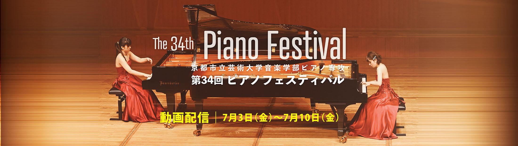 ピアノフェスティバル動画配信