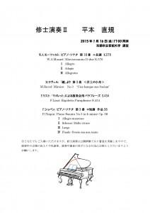 ピアノⅡ 平本直規