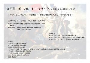 <博士課程学位申請リサイタル>江戸聖一郎 フルート・リサイタル