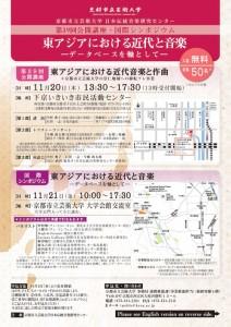 日本伝統音楽研究センター 第39回公開講座・国際シンポジウム<br>「東アジアにおける近代と音楽―データベースを軸として―」