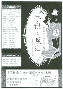 3回生オペラ試演会「子供と魔法」