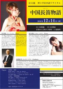 <博士課程学位申請リサイタル>田呈媛 フルート・リサイタル