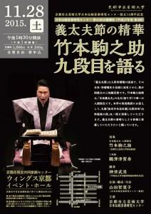 日本伝統音楽研究センター 第43回公開講座「義太夫節の精華 竹本駒之助 九段目を語る」