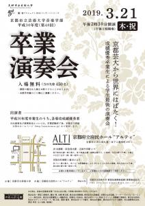 京都市立芸術大学音楽学部 平成30年度卒業演奏会