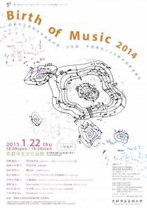 文化会館コンサート2 作曲専攻による新作発表演奏会 「Birth of Music 2014」