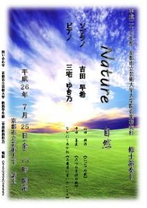 声楽Ⅱ 吉田早希