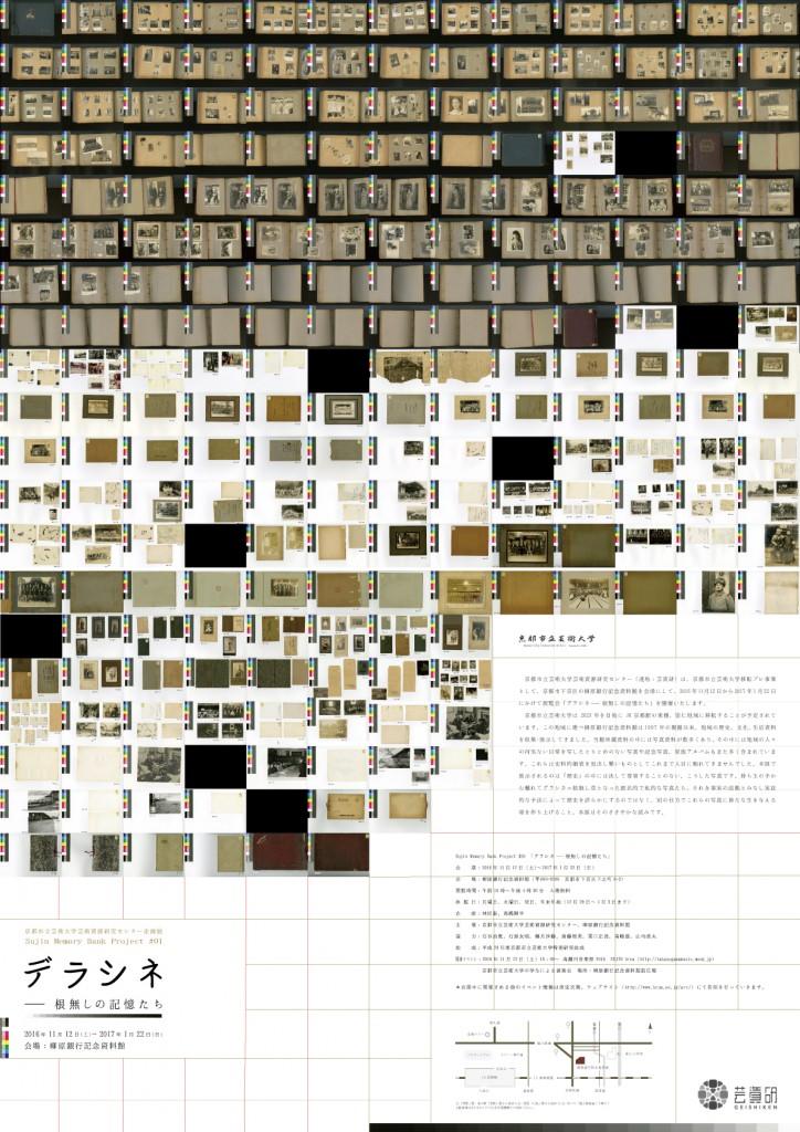 京都市立芸術大学芸術資源研究センター企画展 Sujin Memory Bank Project #01 「デラシネ――根無しの記憶たち」