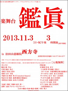 クラムジカフレンドシップ公演12 楽舞台「鑑眞」
