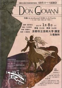 4回生オペラ試演会