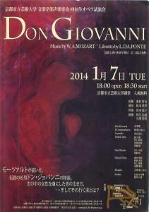 4回生オペラ試演会「DON GIOVANNI」