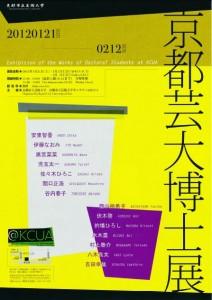京都市立芸術大学博士課程展