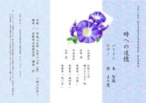 声楽Ⅱ 本智敬