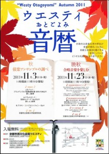【秋 弦楽アンサンブルの調べ】ウエスティ音暦(おとごよみ)