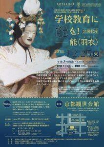 日本伝統音楽研究センター 第52回公開講座「学校教育に能を! - 能〈羽衣〉」
