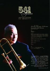 京都市立芸術大学音楽学部教授 呉 信一 退任記念コンサート